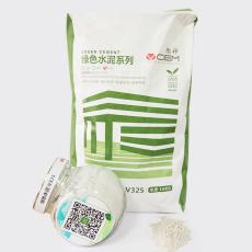 綠色水泥V325