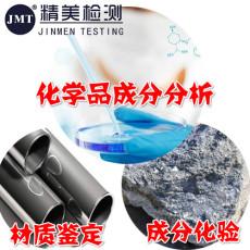 礦石成分元素含量 不銹鋼材質鑒定 化學分析