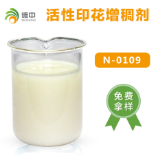 活性染料增稠剂 耐热性强 改善产品耐磨性