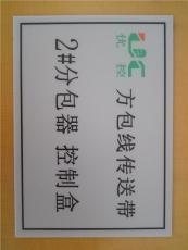 广州市黄埔区资产标牌哪里有卖
