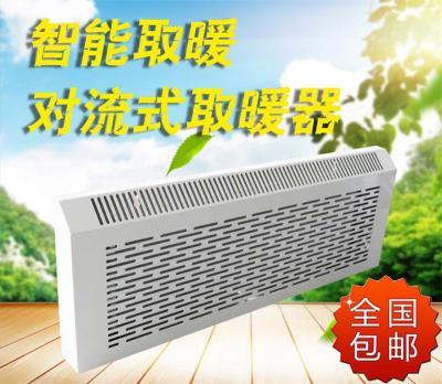 东北千合对流辐射式电取暖器办公室节能控温