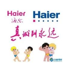 青岛海尔400电话青岛海尔售后认准海尔售后