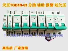 天正TGB1N-63无源型MX OF 分励脱扣MX 辅助
