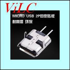 MICRO 2P贴片单充电USB母座 卷边 不锈钢壳