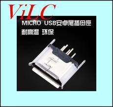 MICRO 5P USB母座 安卓手机尾插 卷边雾锡壳