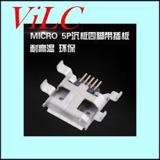 四弯脚沉板插板 卷边MICRO 5P母座  环保LCP