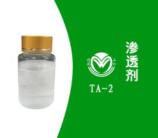 电解除油粉乳化剂渗透剂TA-2