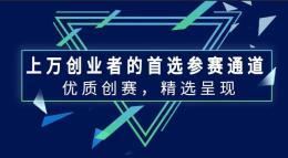 蚌埠创业大赛承办商有哪些
