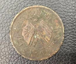 湖南省造双旗币二十文历史的传承