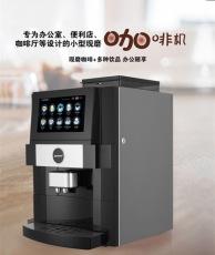 办公室现磨咖啡机 小型自助咖啡机 台式便利