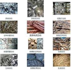 沈阳高价大量上门回收废钢废铜废铝不锈钢