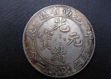 江西九江市古董古玩鉴定快速出手靖康元宝