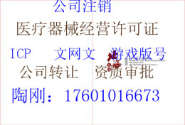 北京的公司注销手续麻烦不