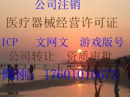 新办转让北京朝阳大兴通州办学许可证