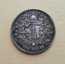 大清银币宣统三年收购哪里时间短