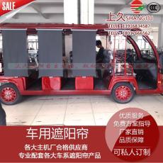 上海久翊供应电动车遮阳帘观光车遮雨卷帘