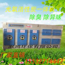 光氧活性炭一体机废气处理净化器 除味除异