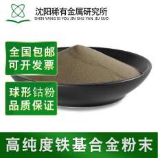 厂家直供金属粉末 球形雾化粉末 喷涂铁粉