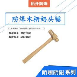 防爆奶头锤 铜木柄八角锤 无火花工具 拓开