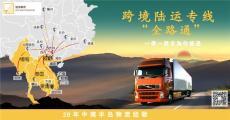 深圳進泓航運國際海運公司