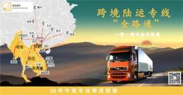 深圳进泓航运国际海运公司