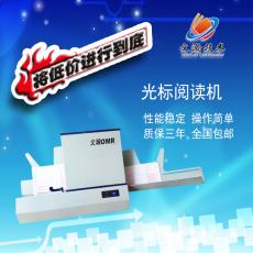镇江润州区考试阅读机价格 扫描阅卷机售价