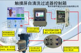 触摸屏过滤器控制柜 自清洗过滤器控制