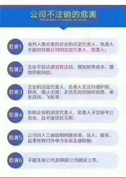 北京朝阳区吊销企业怎么处理