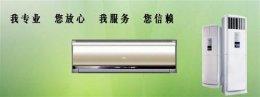 北京海淀区五棵松空调维修今日家园南沙窝桥