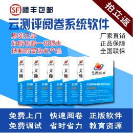 教研室网上阅卷 达坂城区电子阅卷系统软件