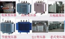 沈阳变压器回收 沈阳二手变压器回收