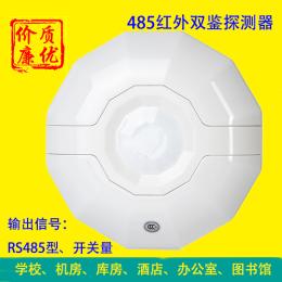 485型吸顶式红外探测器//485红外微波探测器