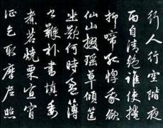 2019年赵孟頫书法拍卖的公司