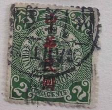 哪里可以高价拍卖大清邮票当壹元