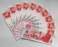 长城版1角到10元四连体钞值多少钱