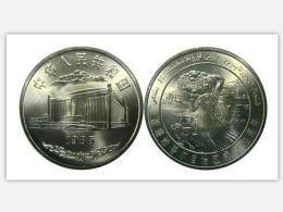 西藏和平解放了50周年纪念币整盒收购