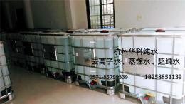 江浙沪皖机器设备冷却循环用蒸馏水去离子水