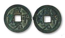 咸平元宝的市场销量有多高