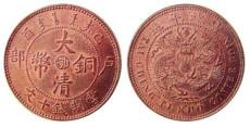 大清铜币中间滇字做权威可靠吗