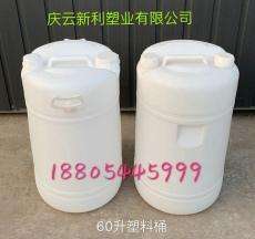 新利塑业60L塑料桶60升双口塑料桶