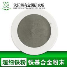 全國包郵金屬粉末 超細鐵基合金粉末 球形粉