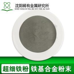全国包邮金属粉末 超细铁基合金粉末 球形粉