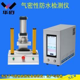 华府生产气密性检测仪及防水测试仪和测漏仪