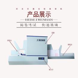 杭州滨江区考试读卡机厂家 选择题阅卷机