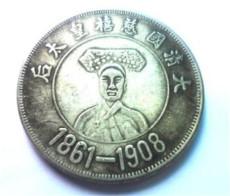2019年慈禧太后纪念币权威收购