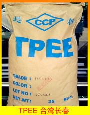 TPEE臺灣長春一級代理 TPEE 1130LH價格