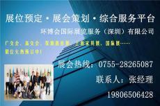 2019中国广州国际电线电缆及附件展览会展位