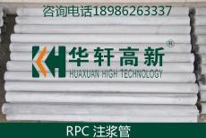 预埋RPC注浆管全国