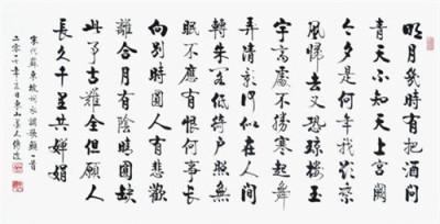 哪里苏轼书法拍的价格高