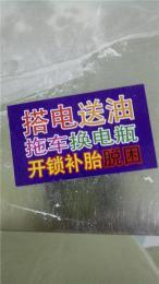 沈阳汽车连电-沈阳专业拖车-立臣-全市接单
